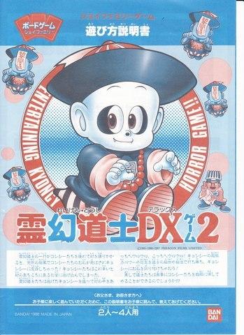 霊幻道士DXゲーム2