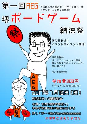 第一回AEG堺ボードゲーム納涼祭